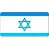 Placa steag Israel